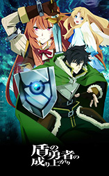 Rising of The Shield Hero (The) - D.R