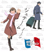 Nodame Cantabile: Paris-Hen - D.R